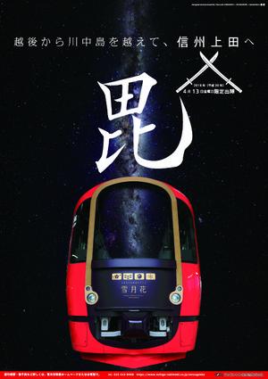 180214_toki_poster_ueda_b1